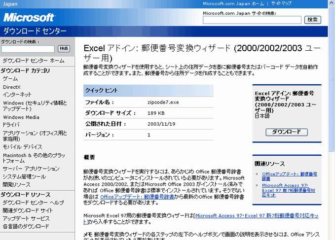 excel2002郵便番号変換ウィザード